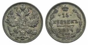 obverse: RUSSIA, Nicholas II (1894-1917). AR 15 Kopeks 1914 Bitkin 141. Bel BB ex Bertolami E59, lotto 1226