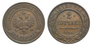 obverse: RUSSIA, Nicholas II (1894-1917). Æ 2 Kopeks 1912 Y#10.1. Bel BB ex Bertolami E59, lotto 1228