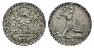 obverse: RUSSIA, URSS (1923-1991). AR 50 Kopeks 1924, London KM 89.1. BB+ ex Bertolami E59, lotto 1230