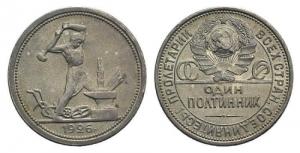 obverse: RUSSIA, URSS (1923-1991). AR 50 Kopeks 1926, London KM 89.1. BB+ ex Bertolami E59, lotto 1231