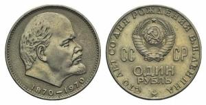 obverse: RUSSIA, URSS (1923-1991). Rouble 1970 Centenario nascita Lenin KMY 141 SPL