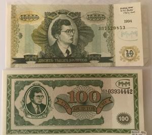 D/ Cartamoneta.Russia.Lotto di 2 banconote di banche private 1994.Ottima Conservazione.gf