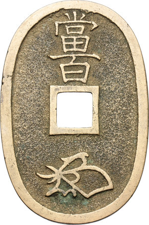 reverse: Japan.  Edo Period (1603-1868). 100 Mon Tempo Tsuho, 1835-1870. 49 x 33 mm
