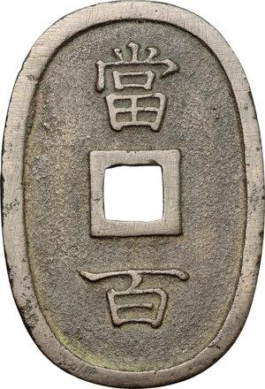 reverse: Japan.  Local coinage, Ryukyu Islands (Okinawa). 100 mon, 1862-1863