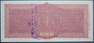 obverse: LUOGOTENENZA 100 LIRE 1944 ITALIA TURRITA BB+ (STRAPPETTO)