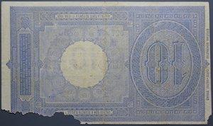 obverse: UMBERTO I 10 LIRE 6/8/1889 RRRR MB