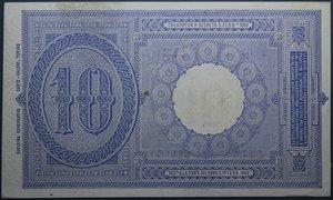 obverse: VITT. EMANUELE III 10 LIRE 20/12/1925 EFFIGIE UMB. I RR SUP-FDS