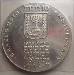 D/ Estere - ISRAELE 10 LIROT 1973 Ag. SPL-FDC