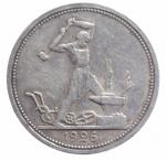 D/ Monete Estere. URSS (1917-1992). Mezzo rublo 1926. AG.SPL.**
