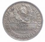 R/ Monete Estere. URSS (1917-1992). Mezzo rublo 1926. AG.SPL.**