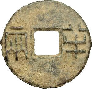 obverse: China. Ban Liang, Qin Dynasty Type (300-200 BC)