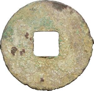 reverse: China. Ban Liang, Qin Dynasty Type (300-200 BC)