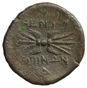 reverse: Sicily, Kentoripai. Ca. 214-210 B.C. Æ Tetrachalkon or Dekonkion. 9.67 gr. - 25.9 mm. O:\ Laureate head of Zeus right. R:\ KENTO/PIΠINΩN in two lines, above and below, winged thunderbolt. BAR Issue 1; CNS 4; SNG ANS 1307-10. Attractive dark brown patina. VF/XF