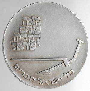 obverse: Monete Estere. Israele. 10 Lirot 1970. Ag 900. Km. 55. Peso gr. 26,08. Diametro mm. 37.FDC.