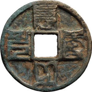obverse: China.  Yuan Dynasty. Wo Zong (Khaishan), 1308-1311. 10 cash coin