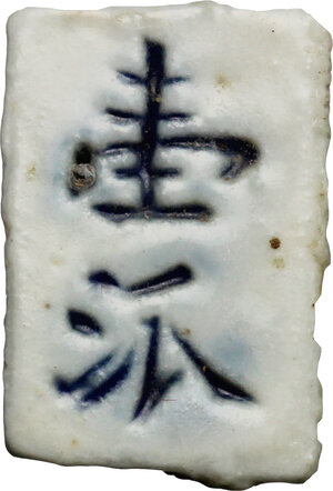 reverse: China. Porcelain gambling token in rectangular shape