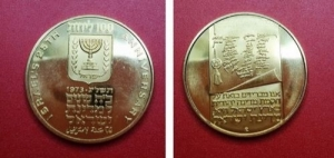 obverse: ISRAELE. 100 Lirot 1973. 25th Anniversary of Independence. Au / Gold (13,5 gr.). FDC. NC.