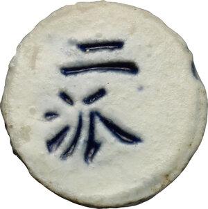 reverse: China. Porcelain gambling token