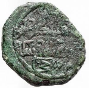 reverse: Zecche Italiane - Messina o Palermo. Ruggero II (1127-1154). Frazione di follaro, battuto nel 1138 a Messina. gr 1,56. Sp. 62. AE. BB. Raro