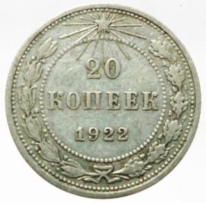 obverse: Monete Estere. Unione delle Repubbliche Socialiste Sovietiche. 20 copechi 1923.Peso 3,40 gr.BB+