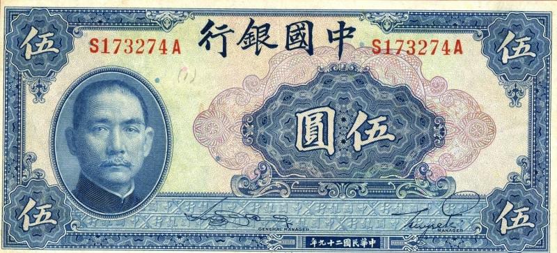 obverse: CINA - Bank of China - 5 Yuan 1940 Pick 84 Sigillata PMG 40  Sigillata PMG 40  SPL