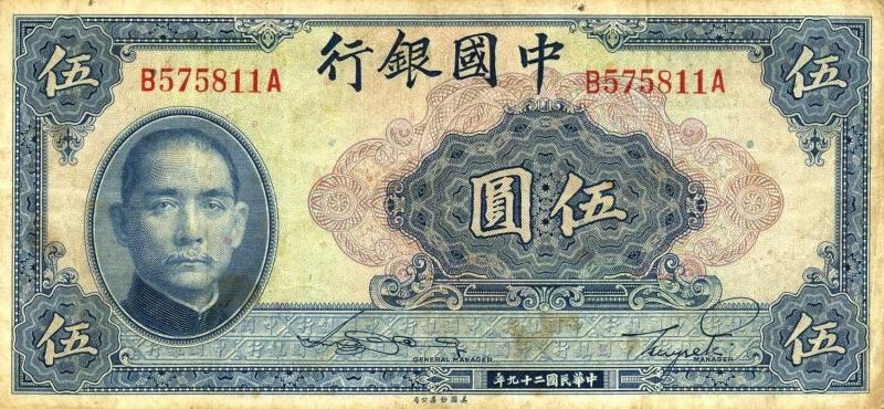 obverse: CINA - Bank of China - 5 Yuan 1940 Pick 84 Sigillata PMG 20  Sigillata PMG 20