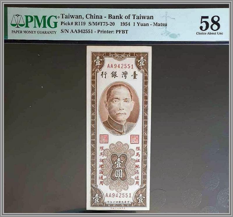 obverse: Cina CHINA Taiwan - Yuan 1954 Pick R119 Sigillata PMG 58