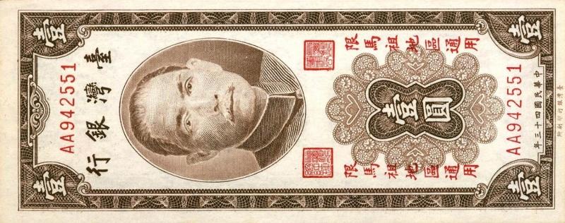 reverse: Cina CHINA Taiwan - Yuan 1954 Pick R119 Sigillata PMG 58