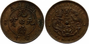 obverse: China Hupeh 10 Cash 1902 -1905 (ND) Y# 122; Copper 7.69g