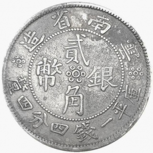 reverse: Cina - Yunnan - 20 Centesimi (1 Mace 4.4 Candareens) - Republic of China, year 21 (1932) - Argento