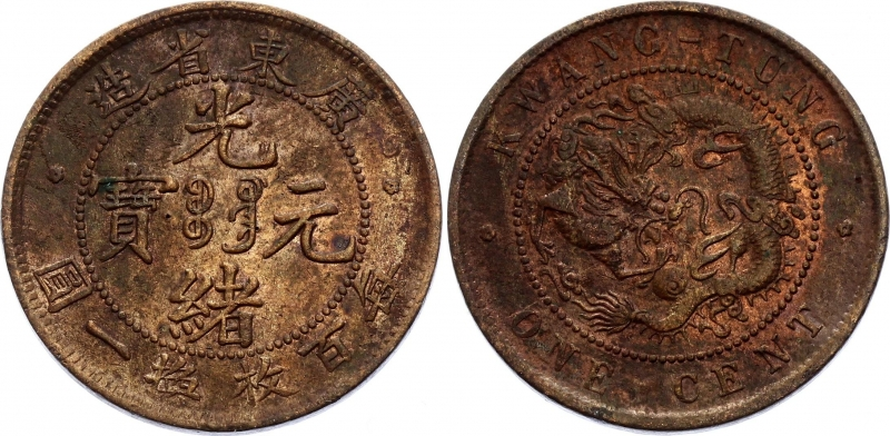 obverse: China Kwangtung 1 Cent 1900 - 1906 (ND) Y# 192; Copper 7.20g