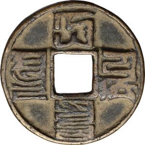 obverse: China.  Yuan Dynasty. Wo Zong (Khaishan), 1308-1311. AE 10 cash coin