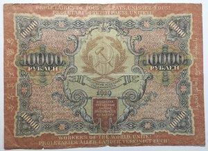 obverse: Banconote. Russia. 10.000 Rubli 1919.