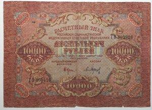 reverse: Banconote. Russia. 10.000 Rubli 1919.