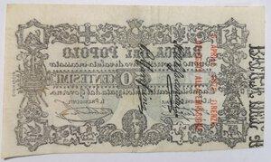 reverse: Banconote. Banca del Popolo Firenze. 50 Centesimi.