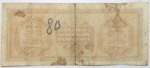 reverse: Banconote. Occupazione Americana. 50 Am lire Bilingue FLC. 1943.