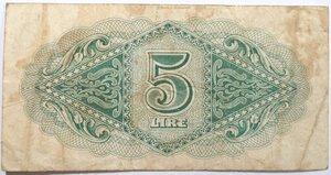 reverse: Banconote. Tripolitania. Occupazione Inglese. 5 lire 1943.