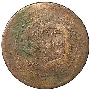 reverse: China Kiangnang Province. 10 cash 1904. Y# 135.6. VF