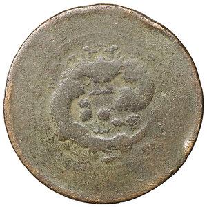 reverse: China Fengtien Province. 10 cash 1905. Y# 10e. VF