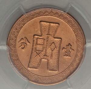 reverse: China Republic. Cent ND (1937) AU Details (Cleaned) PCGS, KM-Y347.