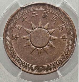 obverse: China Republic. Cent ND (1936) AU58 PCGS, KM-Y347.