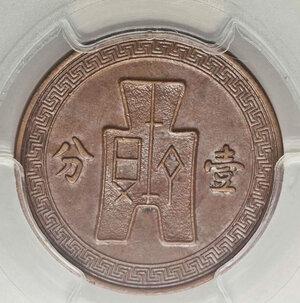 reverse: China Republic. Cent ND (1936) AU58 PCGS, KM-Y347.