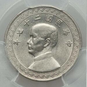 obverse: China Republic. 10 Cents ND (1938) AU58 PCGS, KM-Y349.