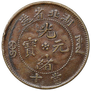 obverse: China Hupeh Province. 10 cash 1902/1905. Y# 120. Rare. XF+