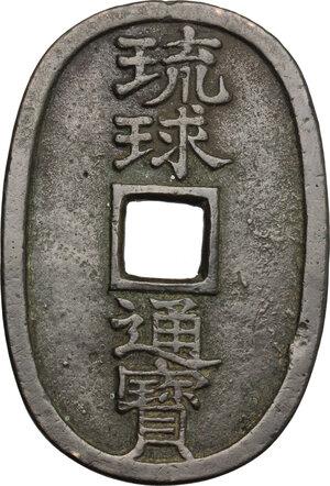 obverse: Japan.  Local coinage, Ryukyu Islands (Okinawa). 100 mon, 1862-1863