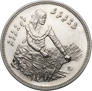 reverse: Maldive. 100 Rufiyaa 1979 AH 1399