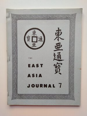 obverse: Bruce W, Smith (ed.), The East Asia Journal, Nr. 7. 99 pages (with some illustrations). Ft. Wayne 1984