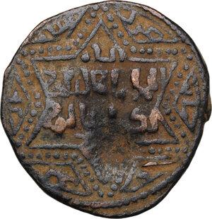 reverse: Artuqids of Mardin.  Nasis al-Din Artuq Arslan (597-637 H / 1201-1239 AD). AE dirhem
