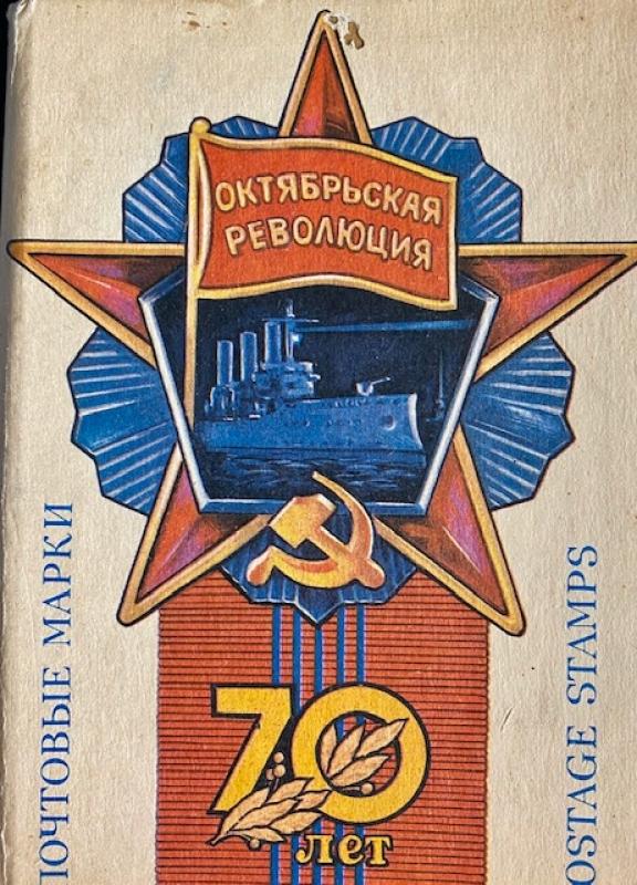 reverse: unione sovietica