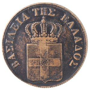 obverse: Grecia. Ottone. 1832-1862. 10 Lepta 1844. Ae. Variante nella legenda